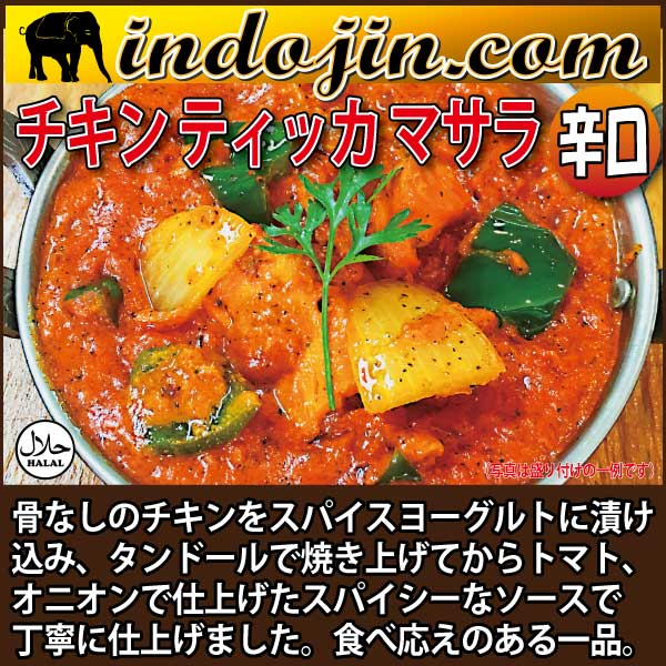 VK`s - Frozen Fresh Chicken Tikka Masala Curry 200g (1Serve)