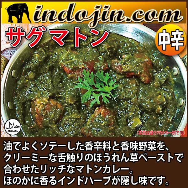 VK`s - Frozen Fresh Saag Mutton 200g (1Serve)