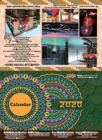 2021 Calendar [ GIFT ]