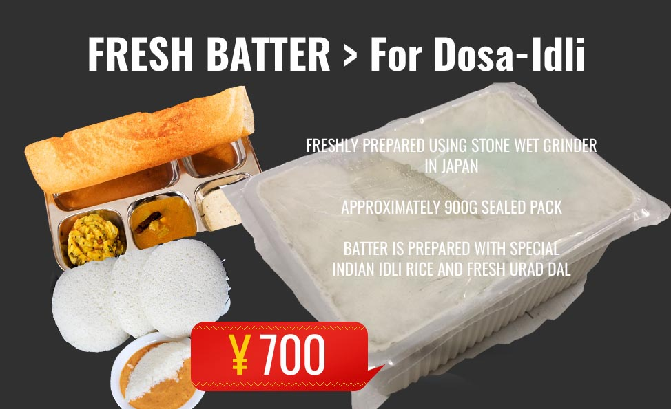 Fresh Dosa / Idli Batter - Partly or Fully Fermented [ appx. 900g ]