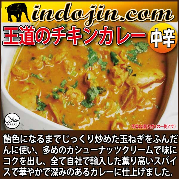 VK`s - Frozen Fresh Chicken Curry 200g (1Serve)